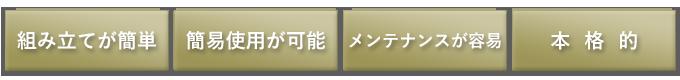 ポータブルマウンド <土入りタイプ>の特徴
